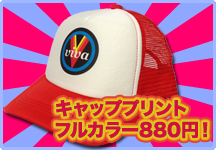 キャッププリントフルカラー880円