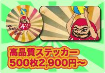 高品質ステッカー500枚2,900円